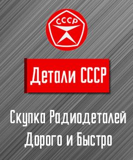 Скупка радиодеталей - ДеталиСССР