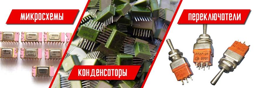 Скупка советских радиодеталей