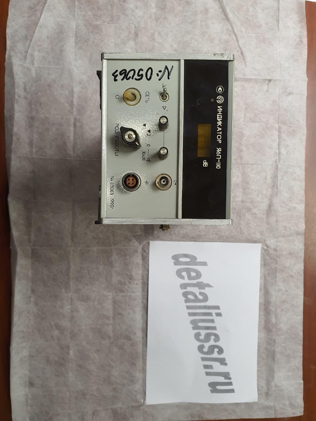 Индикатор Я6П-110