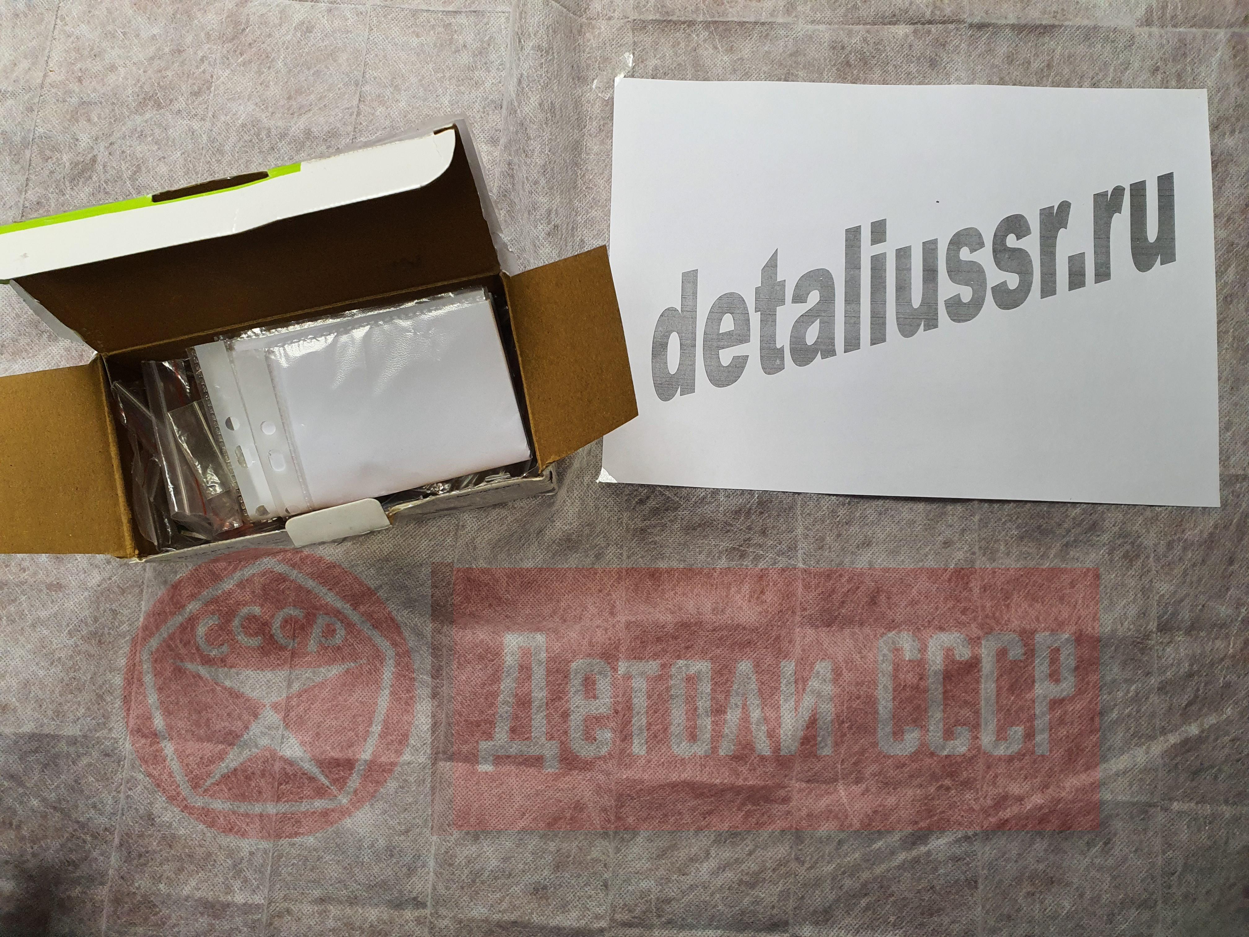 Посылка Detaliussr