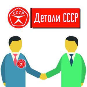 Стать партнером ☆ Скупка Радиодеталей в Санкт-Петербурге - Детали СССР